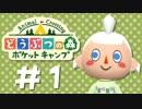 【ポケ森】★☆ファンシー女子目指します☆★【実況】#1