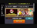 【モンスト】11月モン玉LV5