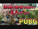 【PUBG】最強の強者は誰か!?4人チームで「PLAYERUNKNOWN'S BATTLEGROUNDS」♯2 thumbnail