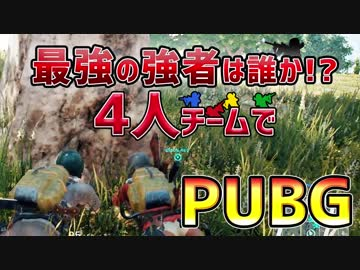 【PUBG】最強の強者は誰か!?4人チームで「PLAYERUNKNOWN'S BATTLEGROUNDS」♯2