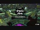 [Splatoon2]第4回フェス プレイ動画 その4