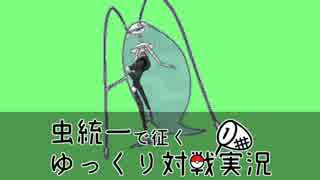 【ポケモンUSM】虫統一で征くゆっくり対戦実況Part01【フェローチェ】