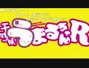 第84位:干物妹!うまるちゃんR_第6話アニメOP歌詞コメント(2017/11/16) thumbnail