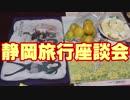 タミフルカバディシリーズ座談会24 静岡旅行