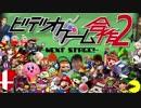 ビデオゲーム合作2 -NEXT STAGE!-