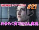 【サイコブレイク2】おきらく女だらりん実況【#21】