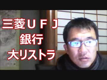 三菱UFJ銀行で6000人の大リストラ!高度人材(移民)など1人もいらない