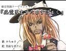 【ニコニコ動画】東方男前企画テーマソング『益荒男ますたぁすぱぁく』 byみちゅきを解析してみた