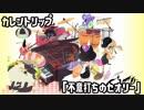 【スプラトゥーン 2】新曲5曲まとめ 深海の喜劇~【Splatoon 2】