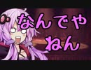 【NieR:Automataベリーハード】ニーア:オートガバ その11【結月ゆかり】