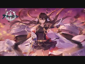 【アズールレーン】イベント:軍神の帰還(終盤 BGM)
