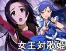 【第九次ウソm@s祭り】レスキューP奮闘記 女王対歌姫