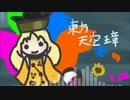 【第9回東方ニコ童祭Ex】 秘匿されたフォーシーズンズを長調にしてみた