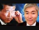 【上島嘉郎】石破茂の国賊っぷりを露呈した決定的証拠を大公開!