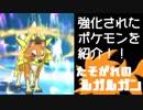 第50位:【ポケモンUSM】強化されたポケモンを紹介!!【ルガルガン】 thumbnail