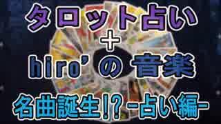 【名曲誕生!?】タロット占い+hiro'の音楽【前編】