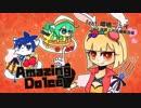 【暗鳴ニュイさん】Amazing Dolce UTAUカバー【+慈雨コンビ】
