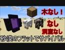 [Minecraft]砂漠のスーパーフラットでサバ