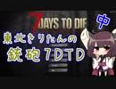 【7days to die】東北きりたんの銃砲7DTD 中編【VOICEROID実況】