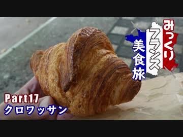 みっくりフランス美食旅Part17~クロワッサン~