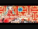 【ニコカラ】 アジアンメランコリー (On Vocal)