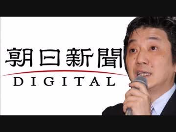 【渡邉哲也】A日新聞がテレビ局を道連れに倒産間近!