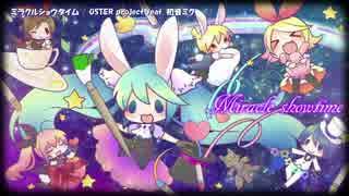 【ニコカラ】ミラクルショウタイム【on_v】