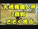【マリオカート8DX】大規模個人杯2回戦【ぎぞく視点】