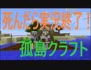 【Minecraft】死んだら実況終了!孤島クラフトpart3【2人実況】 thumbnail