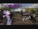 【CoD:WWⅡ】新兵ゆかりとWW2 Part3【VOICEROID実況】