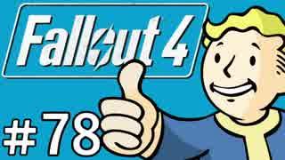 Fallout4 誰か私のムスコしらん?【実況】#78