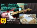 【ギター】ようこそジャパリパークへ 【弾いてみた】 thumbnail