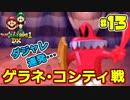 【マリオ&ルイージRPG1 DX】ブラザーアクションRPGを実況プレイ!!【Part13】
