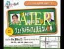 『特番:フェイクメディア⑦』西村幸祐・藤井厳喜 AJER2017.11.24(y1)