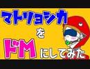 【替え歌】マゾリョシカ(原曲→マトリョシカ)るぅぶる