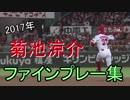 2017年菊池涼介ファインプレー集【カープ2017】