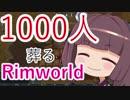 1000人葬るRimWorld#02【東北きりたん実況プレイ】