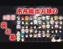 第71位:【刀剣乱舞】本丸総出で刃狼 パート33(6日目の夜) thumbnail