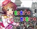 第52位:【第九次ウソm@s祭り】歌は世につれ、世は歌につれ 第1回 thumbnail