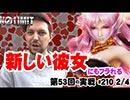 NO LIMIT -ノーリミット- 第210話(2/4)