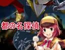 第22位:【第九次ウソm@s祭り】都の名探偵 第1回 thumbnail