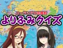 第32位:【第九次ウソm@s祭り】ユーラシア大陸横断!よりふみクイズ 第1回 thumbnail