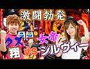 マガバト#16「シルヴィーVS翔」(CRぱちんこ必殺仕事人V豪剣/押忍!番長3)(パチスロ)(パチンコ)