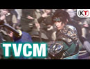 B'z×『真・三國無双8』TVCM