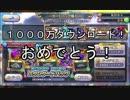 【DQR】1000万ダウンロード!おめでとう!【ドラクエライバルズ】