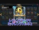 【DQR】竜王杯レジェンドランクマ ミッドトルネコ【ゆっくり実況】