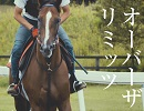 第88位:【リアルダビスタ】オーバーザリミッツ~地方馬の意地編~ thumbnail