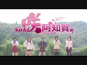 劇場版『咲-Saki-阿知賀編 episode of side-A』特報映像 公開