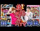 攻略タッグTV#8「菊丸&翔」(番長3/マイジャグラーⅡ/スーパーリノMAX)(パチスロ)
