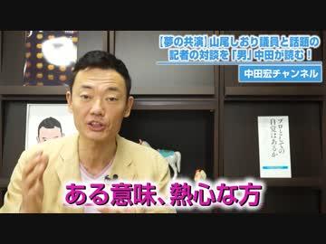 【夢の共演】山尾しおり議員と話題の記者の対談を「男」中田が読む!